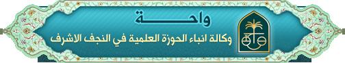 وكالة انباء الحوزة العلمية في النجف الأشرف (واحة)