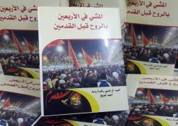 صدر حديثا كتاب (المسير في الاربعين بالروح قبل القدمين) من اصدارات جامعة باقر العلوم ع فرع الناصرية