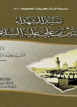 #سيصدر_قريبا عن قسم الشؤون الفكرية في العتبة الحسينية المقدسة