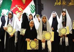 4 حافظات للقرآن من العتبة الحسينية يحصدن المراكز الاولى في مسابقة وطنية