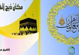 من إصدارات مركز الامام الصادق عليه السلام   صدر حديثاً كتاب استدلالي بعنوان (مكان ذبح الهدي)   لفضيلة الشيخ الدكتور  حيدر السعدي