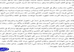بيان تعزية المرجع الشيخ محمد اليعقوبي بمناسبة وفاة آية الله الهاشمي الشاهرودي