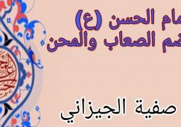 الامام الحسن (ع) في خضم الصعاب والمحن      بقلم صفية الجيزاني