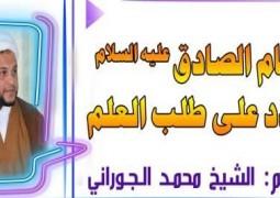 الإمام الصادق عليه السلام يشدد على طلب العلم      بقلم: الشيخ محمد الجوراني