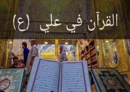 القران في علي عليه السلام   بقلم أم جعفر الأسدي