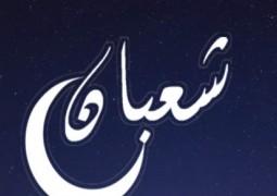 تجلي عظمة الله في شهر شعبان     بقلم أم جعفر الأسدي