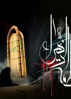 ظلامة الزهراء (عليها السلام )    بقلم /المبلغة  وسن فوزي العتبي