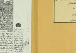 مكتبة الروضة الحيدرية تعرض نسخة من الكتب الحجرية النادرة للشيخ المفيد (قده )