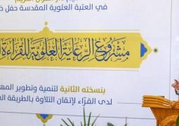 """العتبة العلوية تختتم النسخة الثانية من مشروع """"الرعاية العلوية للقراءة العراقية"""""""