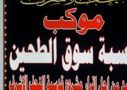 المواكب الحسينية في النجف الاشرف تطالب الحكومة المحلية بسن قانون قدسية النجف الاشرف