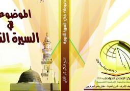 صدر حديثاً من مركز الإمام الصادق ع للدراسات والبحوث التخصّصية كتاب ( الموضوعات في السيرة النبوية ) لمؤلفه   الشيخ الدكتور ثائر العقيلي .