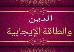 """الدين والطاقة الإيجابية   """"وقفة قرآنية""""    بقلم الشيخ عماد مجوت"""