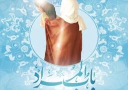أربعون حديثا بمناسبة مولد جواد الأئمة عليه السلام