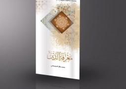 صدر حديثا كتاب معرفة الدين للسيد محمدباقر السيستاني