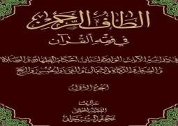 صدر حديثا كتاب الطاف الرحمن في فقه القران     لسماحة اية الله الشيخ جعفر السبحاني ( دام ظله)