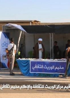 مركز الوريث يقيم مخيماً ثقافياً بمناسبة مولد الامام علي (عليه السلام )في قضاء الحسينية ببغداد .