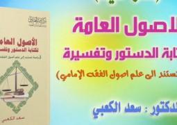 صدر حديثا الاصول العامة لكتابة الدستور وتفسيره عن مركز الامام الصادق عليه السلام للدكتور للشيخ سعد الكعبي
