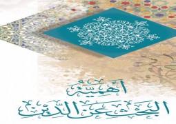 صدر حديثا     اهمية البحث عن الدين     للسيد محمدباقر السيستاني