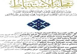 صدر العدد الثالث من مجلة الاستنباط  (السنة الثانية - خريف وشتاء 1440ه/2019م)