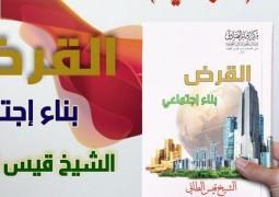صدر حديثا عن مركز الامام الصادق عليه السلام كتاب القرض بناء اجتماعي للشيخ قيس الطائي