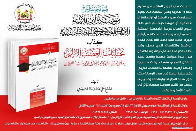 صدر حديثا عن مؤسسة وارث الأنبياء للدراسات التخصّصيّة في النهضة الحسينيّة