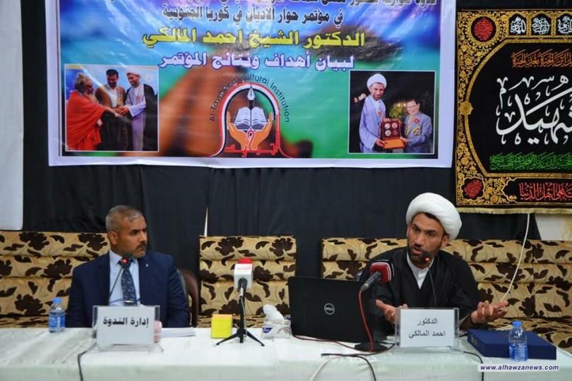 اقامت مؤسسة التوحيد الثقافية ندوة تحت شعار (الإسلام رائد الحضارة الإنسانية والسلام )