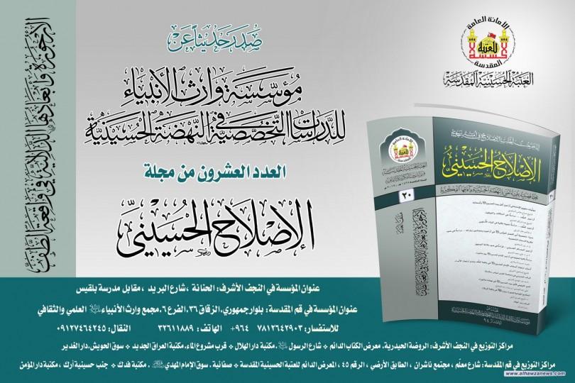 صدر_حديثا  عن مؤسسةروارث الأنبياء للدراسات التخصصية  في النهضة الحسينية  العدد (20) من مجلة الإصلاح الحسيني.