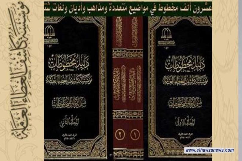 صدر حديثاً دليل مخطوطات مؤسسة كاشف الغطاء العامة بـ(20 الف مخطوطة)