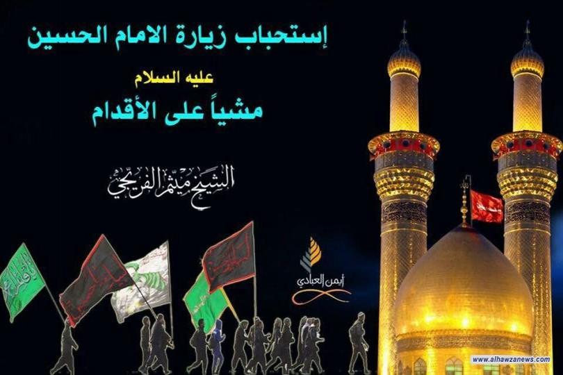 《 إستحباب زيارة الامام الحسين (عليه السلام) مشياً على الأقدام