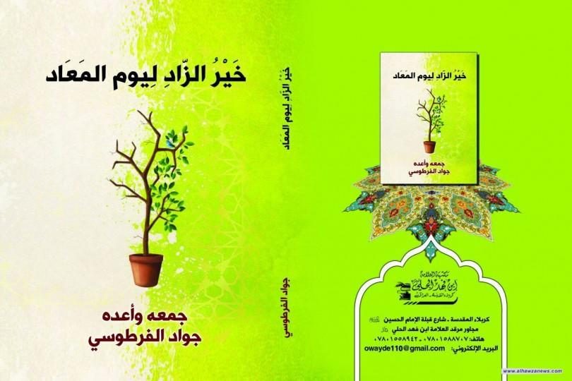 صدر حديثا كتاب خير الزاد ليوم المعاد     لفضيلة الشيخ جواد الفرطوسي ( دام توفيقه)