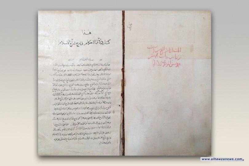 العتبة الحسينية تحصل على مخطوطة نادرة يبلغ عمرها 200 عام