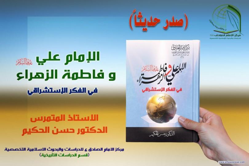 صدر حديثا الامام علي ع وفاطمة الزهراء ع في الفكر الاستشراق للاستاذ المتمرس الدكتور حسن الحكيم