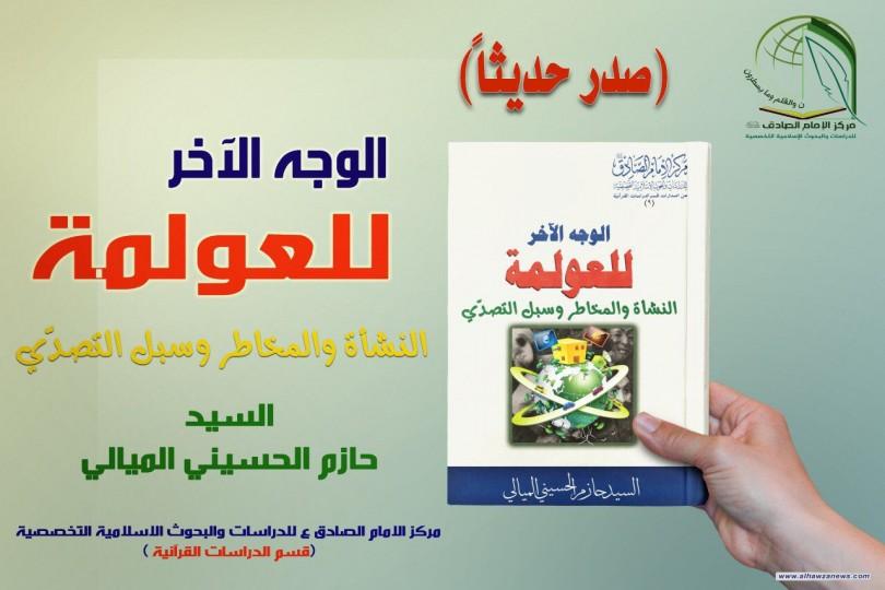 صدر حديثا الوجه الاخر للعولمة النشأة والمخاطر وسبل التصدي بقلم السيد حازم الحسيني الميالي
