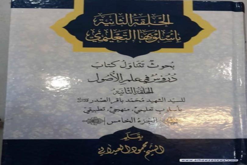 صدر حديثا :  شرح الحلقة الثانية للسيد الشهيد محمد باقر الصدر بقلم الشيخ محمود العيداني