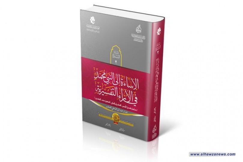 عملاً بمخرجات مؤتمرها العلميّ الأوّل: دارُ الرسول الأعظم تُصدر مطبوعاً بعنوان: (الإساءة الى النبيّ محمد في الآراء التفسيريّة)