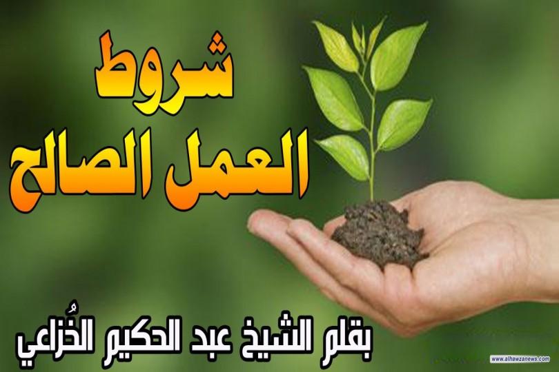 شروط العمل الصالح  بقلم الشيخ عبد الحكيم الخُزاعي