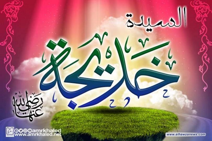 الإسلام ودوره في بناء الشخصية الإنسانية .... السيدة خديجة نموذجا