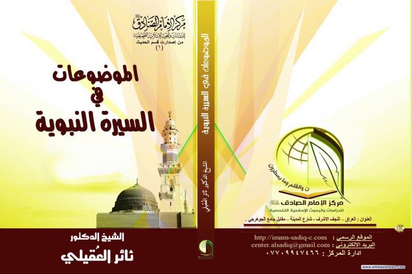 سيصدر حديثاً من مركز الإمام الصادق ع للدراسات والبحوث التخصّصية كتاب ( الموضوعات في السيرة النبوية ) لمؤلفه الشيخ الدكتور ثائر العقيلي .