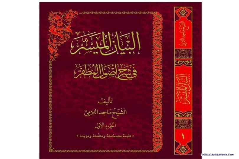 صدر حديثا البيان الميسر في شرح اصول المظفر تاليف الشيخ ماجد اللامي