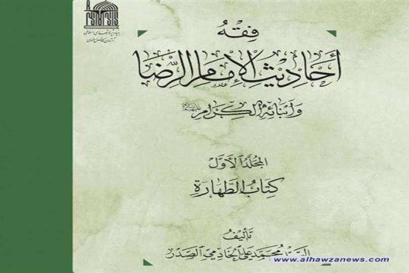 العتبة تصدر كتاب فقه أحاديث الإمام الرضا وأبنائه الكرام (ع)