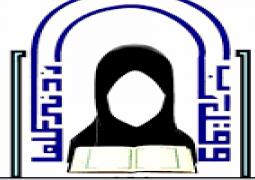 جامعة الزهراء ع النسوية في النجف الأشرف تصدر بيانا بخصوص رفع علم الانحراف في العراق
