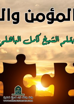 قلب المؤمن والمحبة  بقلم الشيخ كامل الباهلي