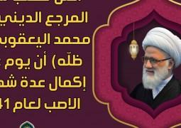 أعلن مكتبُ سماحة المرجع الديني الشيخ محمد اليعقوبي ( دام ظلّه)  أن يوم غد هو  إكمال عدة شهر رجب الاصب لعام ١٤٤١ هـ