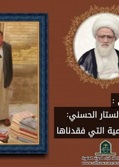 المرجع اليعقوبي : السيد عبد الستار الحسني: الموسوعة العلمية التي فقدناها