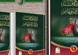 صدر حديثا الكتاب الحاصل على المرتبة الأولى بمسابقة التاليف عن شخصية مولانا ابي الفضل العباس (عليه السلام)  التي إقاتها مركز الامام الصادق (عليه السلام) للدراسات والبحوث الإسلامية التخصّصية