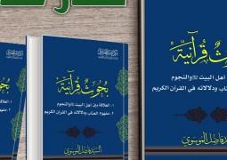 صدر حديثا عن مركز الامام الصادق عليه السلام كتاب ( سلسلة دراسات قرآنية ) للباحث الإسلامي السيد فاضل حاتم الموسوي .