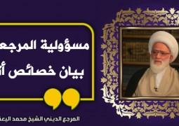 في ذكرى استشهاد الإمام جعفر الصادق (عليه السلام) مسؤولية المرجعية عن بيان خصائص أتباعها