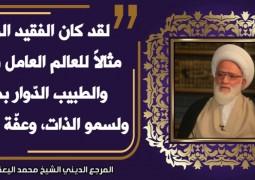 المرجع اليعقوبي (دام ظله ) يصف  الراحل السيد محمد حسين فضل الله (قدس)