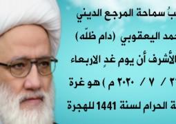 أعلن مكتبُ سماحة المرجع الديني الشيخ محمد اليعقوبي  (دام ظلّه) في النجف الأشرف أن يوم غدٍ الاربعاء  الموافق ( ٢٢ / ٧ / ٢٠٢٠ م ) هو غرة شهر ذي الحجة الحرام لسنة 1441 للهجرة