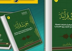 صدر حديثا عن مركز الامام الصادق (عليه السلام) للبحوث والدراسات :  الجزء الثاني من سلسلة بحوث قرانية